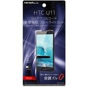 RT-HT11FT/S1 [au HTC U11 HTV33/SoftBank HTC U11 高光沢 5H 耐衝撃 ブルーライトカット アクリルコート 液晶保護フィルム]
