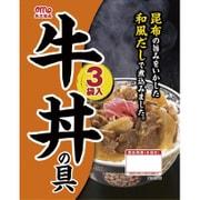 牛丼の具 3P [レトルト惣菜]