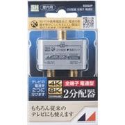EDG2P [4K8K放送対応 屋内用 樹脂 2分配器 全電通]