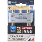EDG4P [4K8K放送対応 屋内用 樹脂 4分配器 全電通]