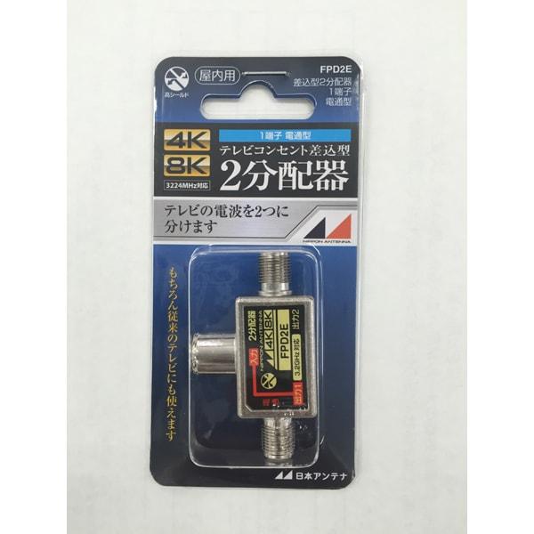 FPD2E [4K8K放送対応 コンセント差し込み型 2分配器 1端子電通]