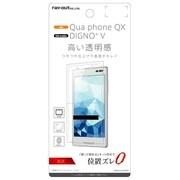 RT-CR06F/A1 [au Qua phone QX/UQ mobile DIGNO V用 液晶保護フィルム 指紋防止 光沢]