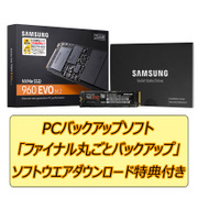 MZ-V6E250YO3 [SSD960EVO M.2 250GB DLソフトウエア添付]