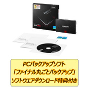 MZ-7KE256YO3 [SSD850PROベーシックキット 256GB DLソフトウエア添付]