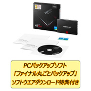 MZ-7KE512YO3 [SSD850PROベーシックキット 512GB DLソフトウエア添付]