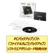 MZ-75E2T0YO3 [SSD850EVOベーシックキット 2TB DLソフトウエア添付]