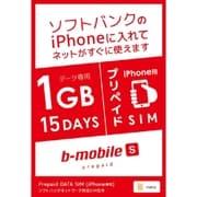 BS-IPNP-1G15DN [b-mobile S プリペイド SIMパッケージ 1GB/15日 データ通信専用 nano SIM for iPhone]
