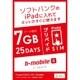 BS-IPAP-7G25DM [b-mobile S プリペイド SIMパッケージ 7GB/25日 データ通信専用 micro SIM for iPad]