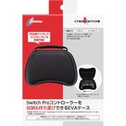 CY-NSCSHC-BK [Switch プロコントローラー用 コントローラー収納ケース]