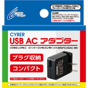 CY-MSFCUSAC-BK [ニンテンドークラシックミニスーパーファミコン用 USB ACアダプター]