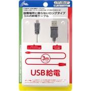 CY-MSFCUSC3-GY [ニンテンドークラシックミニスーパーファミコン用 USB給電ケーブル 3m グレー]