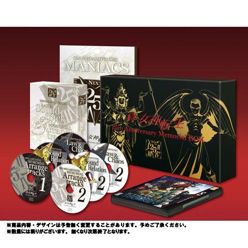 真・女神転生 DEEP STRANGE JOURNEY 25周年記念スペシャルボックス [3DSソフト]