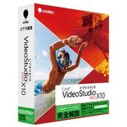 Corel VideoStudio Pro X10 通常版 オフィシャルガイドブック付き [PCソフト]
