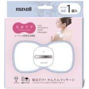 MXTS-MR200W1P [低周波治療器 もみケア ホワイト 1セット]