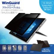 WIGSP12PF [WinGuardプライバシーフィルム Surface Pro (2017)/Pro4]