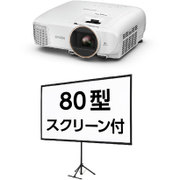 EH-TW5650S [dreamio(ドリーミオ) ホームプロジェクター フルHD(1080p)対応 2500lm 80型モバイルスクリーンセットモデル]