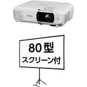 EH-TW650S [dreamio(ドリーミオ) ホームプロジェクター フルHD(1080p)対応 3100lm 80型モバイルスクリーンセットモデル]