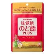 機能性表示食品 味覚糖のど飴PLUS ハーブミルク味 67g