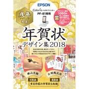 PFND2018 [2018年 年賀状デザイン集]