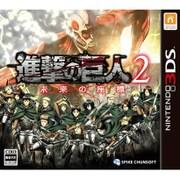 進撃の巨人2~未来の座標~ [3DSソフト]