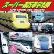 CL-391 [カレンダー スーパー新幹線]