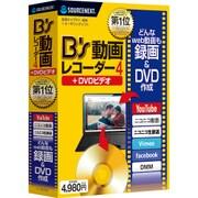 B's 動画レコーダー 4+DVDビデオ [ビデオ・動画編集]
