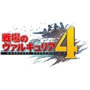 戦場のヴァルキュリア4 10thアニバーサリー メモリアルパック [PS4ソフト]