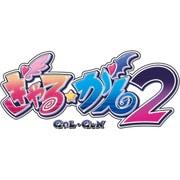ぎゃる☆がん2 限定版 [PS4ソフト]