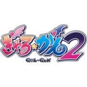 ぎゃる☆がん2 限定版 [Nintendo Switchソフト]