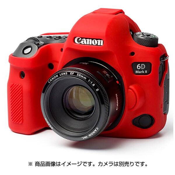 イージーカバー Canonデジタル一眼 EOS 6DMark2用 レッド [カメラ用シリコンカバー]