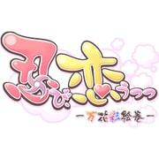 忍び、恋うつつ - 万花彩絵巻 - 限定版 [PS4ソフト]