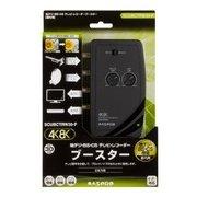 SCUBCTRW30-P [4K8K対応UHF/BS/CS卓上ブースター]