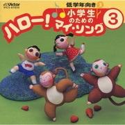 小学生のための「ハロー!マイ・ソング」(3)~低学年向き(3)