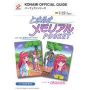 ときめきメモリアルポケットパーフェクトガイド(KONAMI OFFICIAL GUIDEパーフェクトシリーズ) [単行本]
