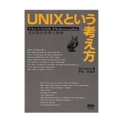 UNIXという考え方―その設計思想と哲学 [単行本]