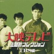 大映テレビ主題歌コレクション ~TBS編~