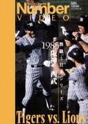 熱闘!日本シリーズ 1985阪神-西武(Number VIDEO DVD) [DVD]