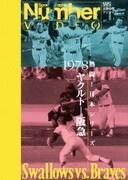 熱闘!日本シリーズ 1978ヤクルト-阪急(Number VIDEO DVD) [DVD]