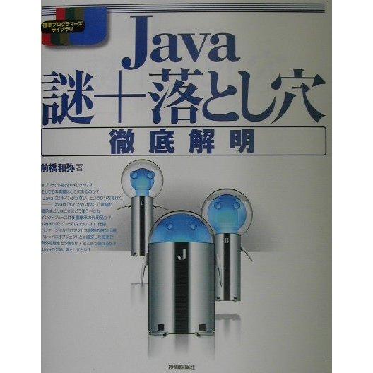 Java謎+落とし穴徹底解明(標準プログラマーズライブラリ) [単行本]
