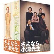 さよなら小津先生 DVD-BOX [DVD]