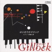 ビギナーのためのピアノ小曲集 はじめてのギロック