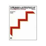 入門UNIXシェルプログラミング―シェルの基礎から学ぶUNIXの世界 改訂第2版 [単行本]