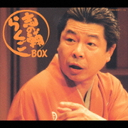 [立川志の輔 芸歴20周年記念CD・BOX] 志の輔 らくごBOX