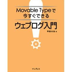 Movable Typeで今すぐできるウェブログ入門 [単行本]