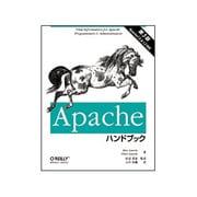 Apacheハンドブック 第3版 [単行本]