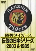 阪神タイガース 伝説の日本シリーズ 2003&1985 [DVD]