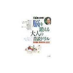 脳を鍛える大人の音読ドリル―名作音読・漢字書き取り60日 [全集叢書]