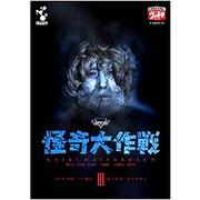 DVD怪奇大作戦 Vol.3