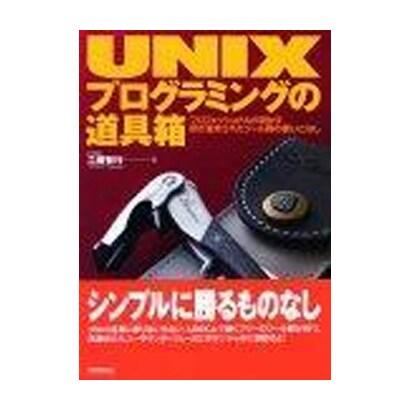 UNIXプログラミングの道具箱―プロフェッショナルが明かす研ぎ澄まされたツール群の使いこなし [単行本]