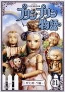 プリンプリン物語 ガランカーダ編 Vol.1 第617回~第626回